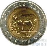 "50 рублей, 1994 г., ""Джейран"""