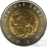 """50 рублей, 1994 г., """"Зубр"""""""