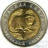 """50 рублей, 1994 г., """"Песчаный слепыш"""""""