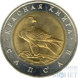 "50 рублей, 1994 г., ""Сапсан"""