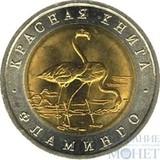 """50 рублей, 1994 г., """"Фламинго"""""""