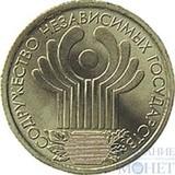 """1 рубль, 2001 г., """"10-летие Содружества Независимых Государств"""""""