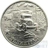 """2 рубля, 2000 г., """"Ленинград"""""""