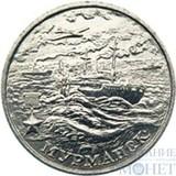 """2 рубля, 2000 г., """"Мурманск"""""""