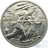 """2 рубля, 2000 г., """"Новороссийск"""""""