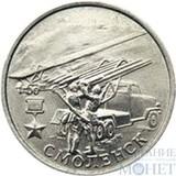 """2 рубля, 2000 г., """"Смоленск"""""""