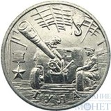 """2 рубля, 2000 г., """"Тула"""""""