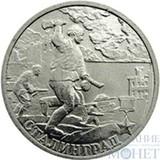 """2 рубля, 2000 г., """"Сталинград"""""""