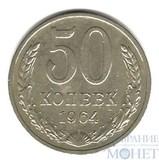 50 копеек, 1964 г.