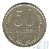 50 копеек, 1977 г.