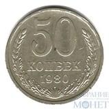 50 копеек, 1980 г.