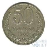 50 копеек, 1983 г.