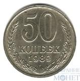 50 копеек, 1989 г.