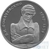 """1 рубль, 1992 г., """"200-летие со дня рождения Н.И. Лобачевского"""""""