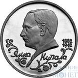 """1 рубль, 1992 г., """"110-летие со дня рождения Я. Купалы"""""""