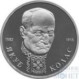 """1 рубль, 1992 г., """"110-летие со дня рождения Я. Коласа"""""""