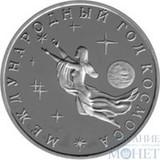 "3 рубля, 1992 г., ""Международный год космоса"""