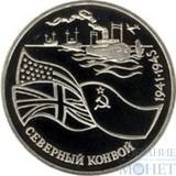 """3 рубля, 1992 г., """"Северный конвой. 1941 - 1945 гг."""""""