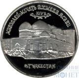 """5 рублей, 1992 г., """"Мавзолей-мечеть Ахмеда Ясави в г. Туркестан (Республика Казахстан)"""""""