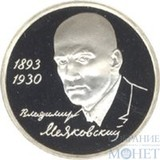"""1 рубль, 1993 г., """"100-летие со дня рождения В.В. Маяковского"""", АЦ"""