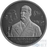 """1 рубль, 1993 г., """"160-летие со дня рождения А.П. Бородина"""", АЦ"""