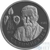 """1 рубль, 1993 г., """"150-летие со дня рождения К.А. Тимирязева"""", АЦ"""
