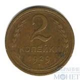 2 копейки, 1929 г.