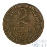 2 копейки, 1931 г.