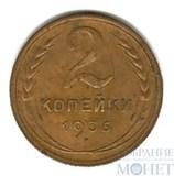 2 копейки, 1936 г.
