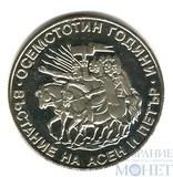 """2 лев, 1981 г., Болгария, """"1300 лет Болгарии"""""""