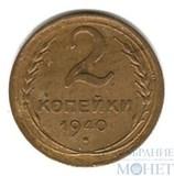 2 копейки, 1940 г.