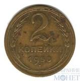 2 копейки, 1950 г.