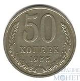 50 копеек, 1966 г.