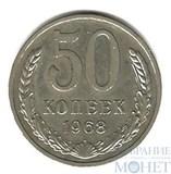 50 копеек, 1968 г.