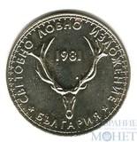 5 левов, 1981 г., Болгария