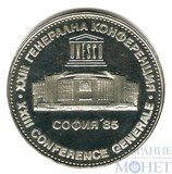 """5 левов, 1985 г., Болгария, """"XXIII сессия Генеральной конференции ЮНЕСКО"""""""