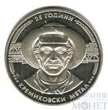 5 левов, 1988 г., Болгария