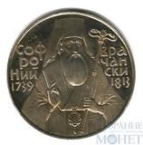"""5 лев, 1989 г., Болгария, """"Софроний Врачанский"""""""