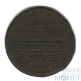 1/2 копейки, 1842 г., СМ