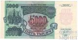 5000 рублей, 1992 г., РФ