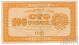 Расчетный знак РСФСР 100 рублей (желтая), 1921 г.
