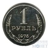 1 рубль, 1976 г.