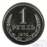 1 рубль, 1979 г.