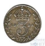 3 пенса, серебро, 1921 г., Великобритания