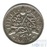 3 пенса, серебро, 1933 г., Великобритания