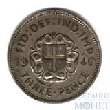 3 пенса, серебро, 1940 г., Великобритания