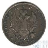 1 рубль, серебро, 1814 г., СПБ ПС