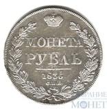1 рубль, серебро, 1836 г., СПБ НГ