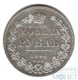 1 рубль, серебро, 1846 г., СПБ ПА