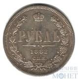 1 рубль, серебро, 1882 г., СПБ НФ